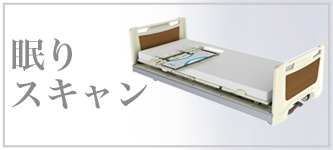 robot_nemuri-scan2