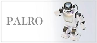 robot_palro2
